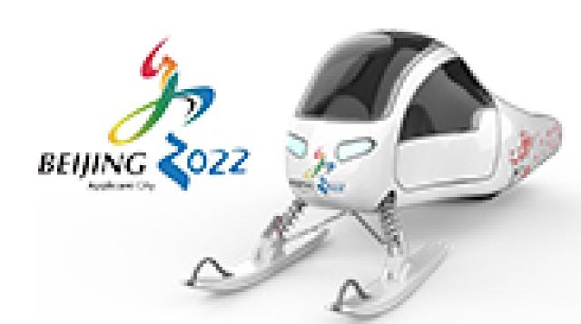 2022冬奥会雪地车设计