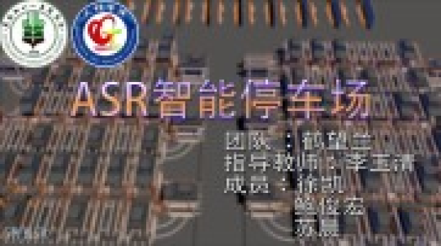 ASR智能停车场