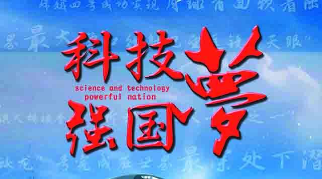 《科技梦 强国梦》
