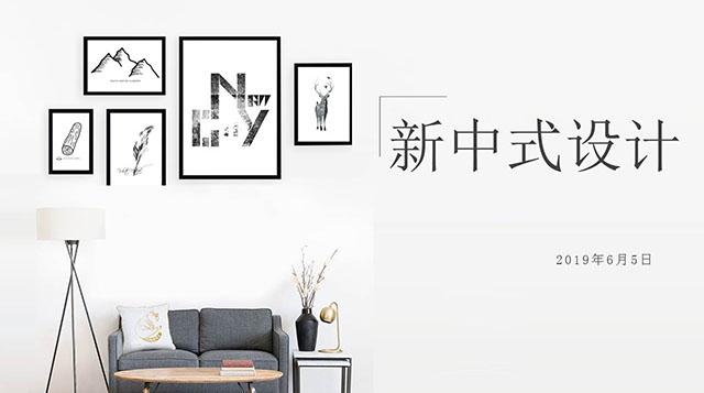 新中式设计
